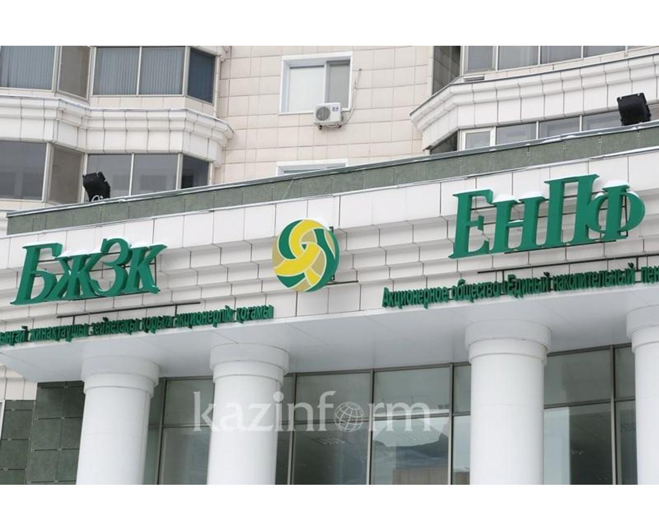 Казахстанцы смогут открыть онлайн пенсионный счет в ЕНПФ