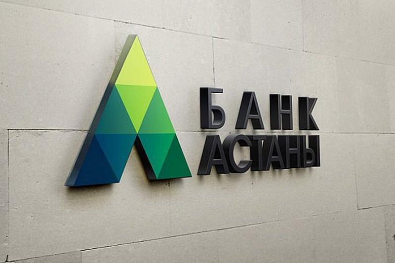Как будут возмещаться деньги клиентам «Банка Астаны»