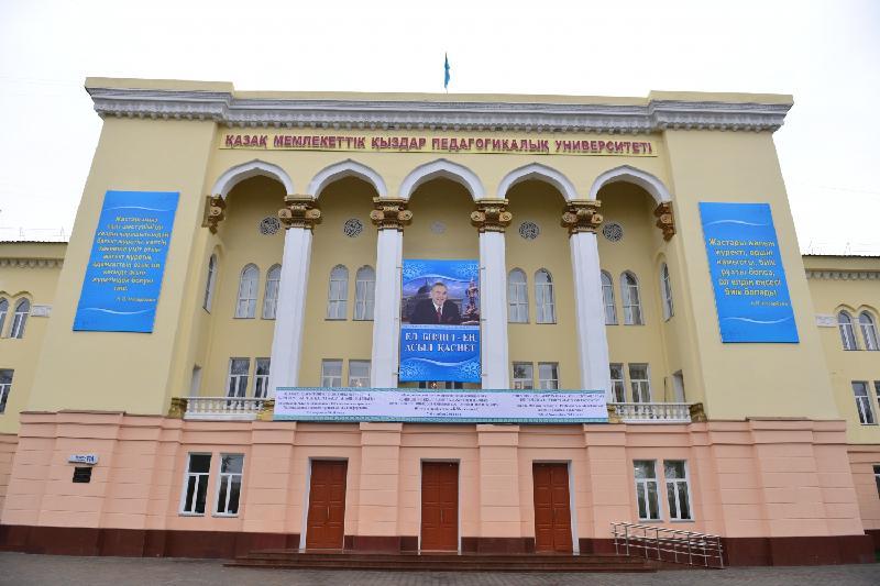 Алматинский ЖенПИ получил статус «национального» университета
