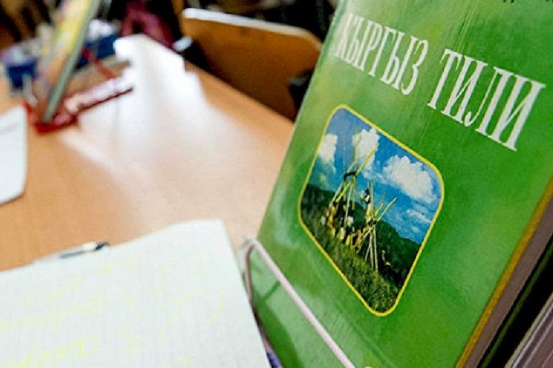 Қырғызстанда оқуға түсуде мемлекеттік тілді меңгергендер басымдыққа ие болады