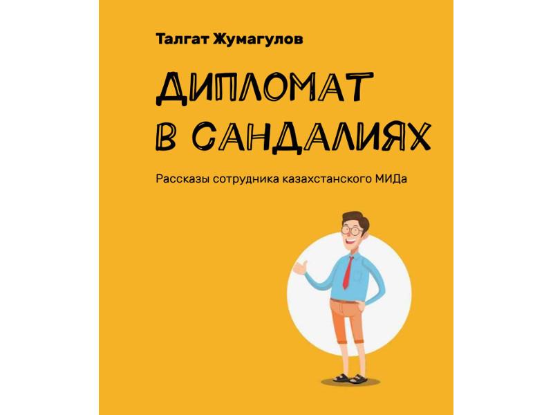 Жас дипломаттың өмірі мен қызметі туралы кітап шықты