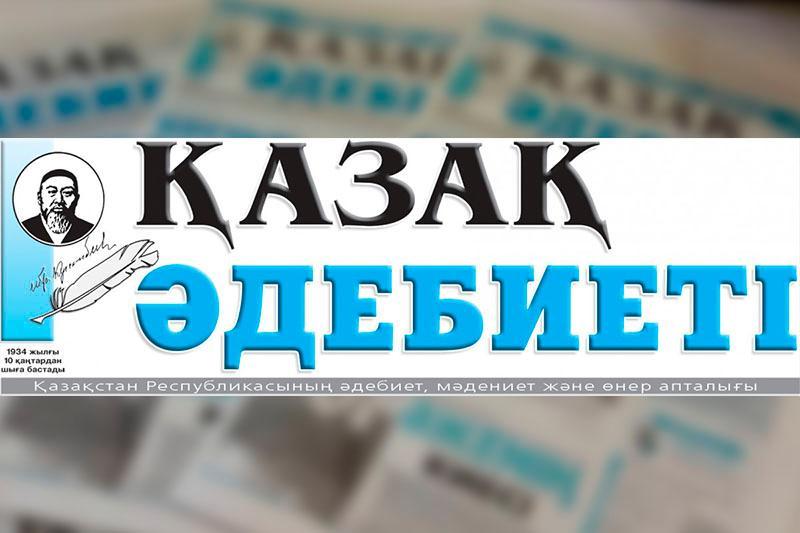 Биыл «Қазақ әдебиеті» газетіне 85 жыл толды