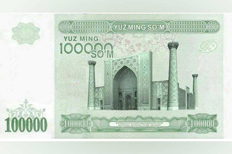 乌兹别克斯坦计划发行10万索姆面额纸币