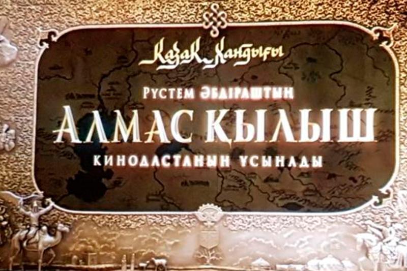 Мәскеу жұртшылығы «Қазақ хандығы. Алмас қылыш» фильмін тамашалады