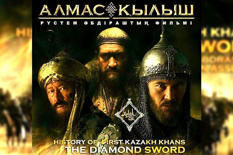 В Москве состоялся показ фильма «Казахское ханство. Алмазный меч»