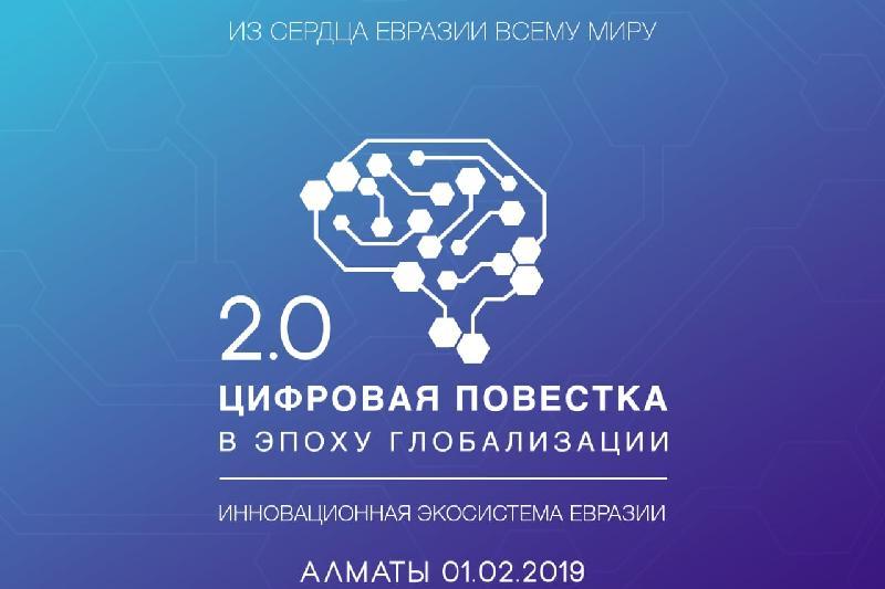 Главы Правительств ЕАЭС обсудят вопросы цифровизации на форуме в Алматы