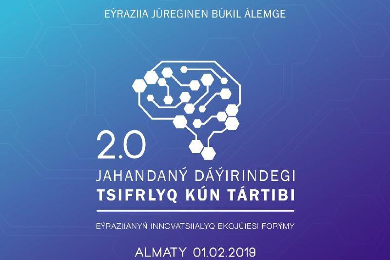 欧亚经济联盟成员国政府首脑将聚首阿拉木图讨论数字化问题