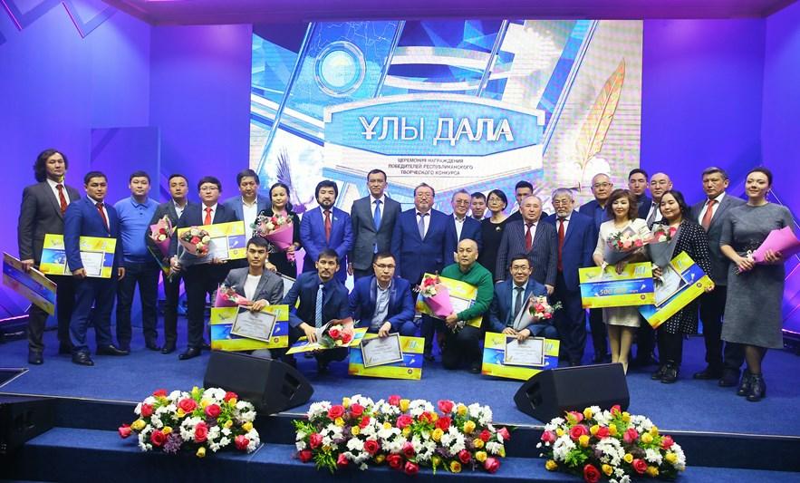 Победителей конкурса «Ұлы дала» поздравил Маулен Ашимбаев