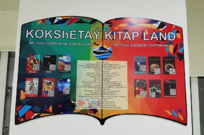 Запущен проект Кókshetaý kitap land