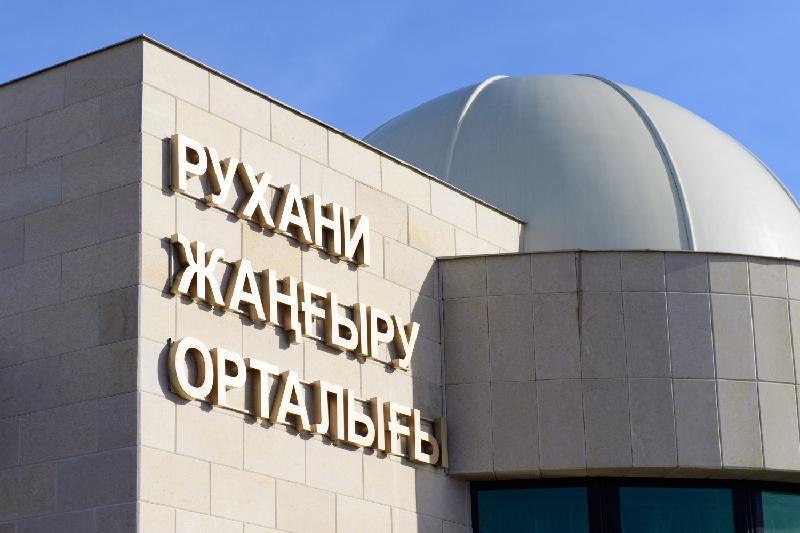 Более 2,5 млрд тенге направят на реализацию «Рухани жаңғыру» в Алматинской области