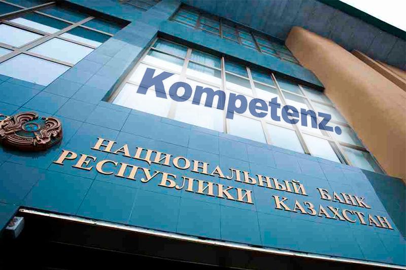 Нацбанк подозревает должностных лиц СК «Kompetenz» в выводе средств