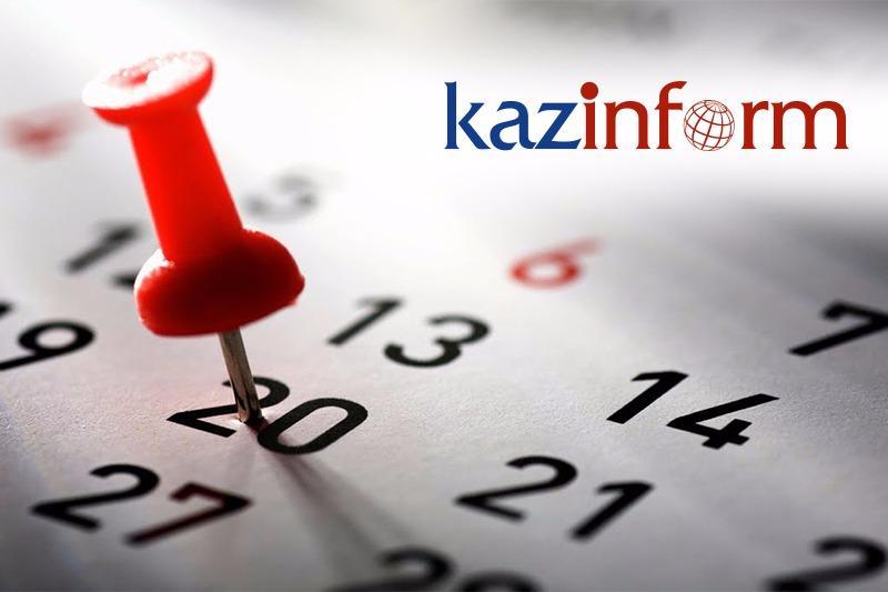14 февраля. Календарь Казинформа «Даты. События»