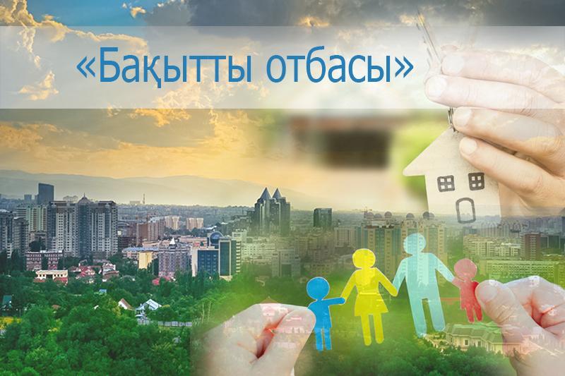 На соцпрограмму «Бақытты отбасы» выделят 1,3 млрд тенге в Алматы