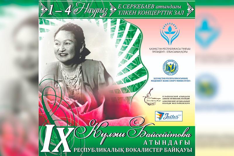 Конкурс вокалистов имени Куляш Байсеитовой возобновили в Казахстане