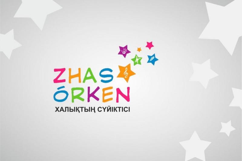 Премия «Жас Өркен» определит самых талантливых детей в апреле