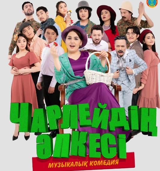 Астанада әлемге танымал «Чарлейдің әпкесі» комедиясы қазақ тілінде қойылады