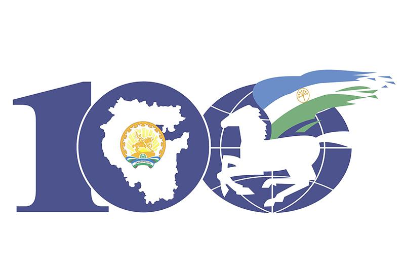 Башкортостан празднует 100-летие образования республики