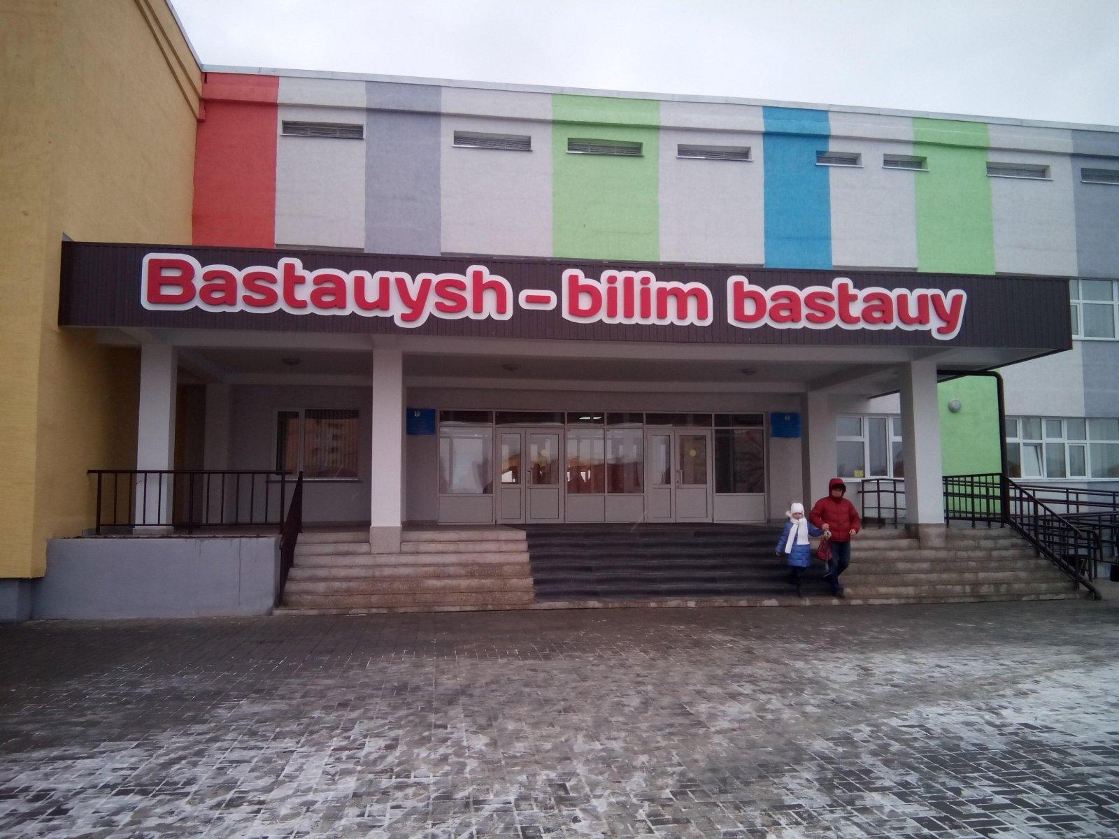 Директоры школ Акмолинской области «переезжают» на первые этажи