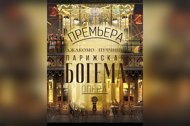 Премьера оперы «Парижская Богема» состоится в «Астана Опера»