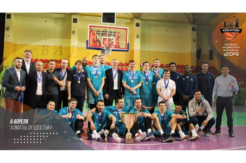 Баскетбольная «Астана» стала семикратным обладателем Кубка Казахстана