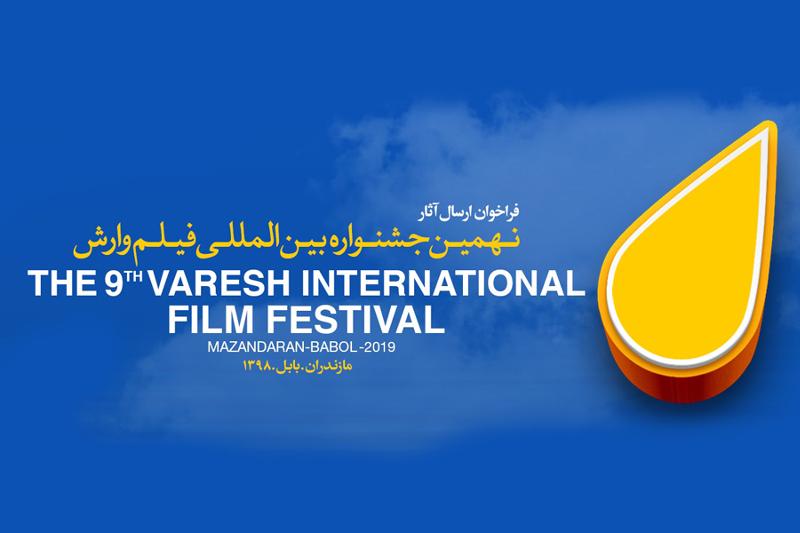两部国产纪录片入围伊朗国际电影节竞赛单元