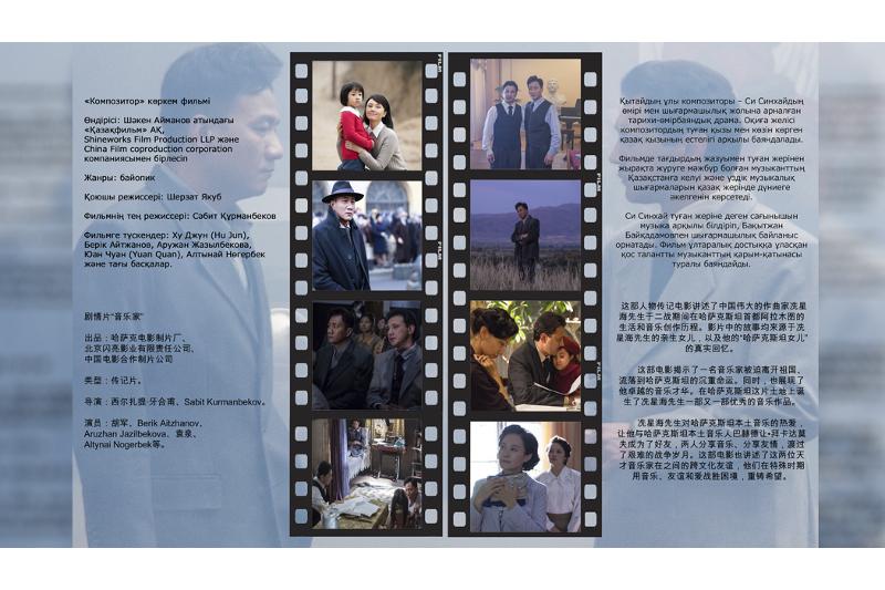哈中联合拍摄电影作品《音乐家》将参与北京国际电影节