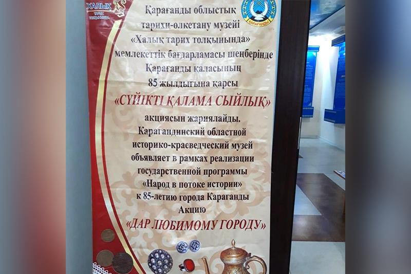 Пластинку с голосом Юрия Гагарина подарили краеведческому музею Караганды
