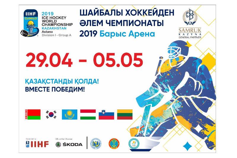 Нур-Султан впервые примет чемпионат мира по хоккею первого дивизиона