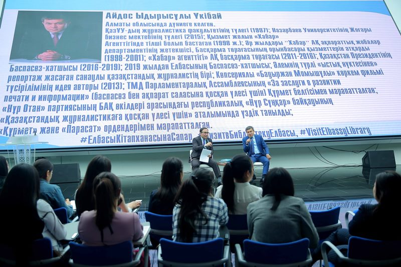 Пресс-секретарь Елбасы Айдос Укибай: Честность всегда в тренде