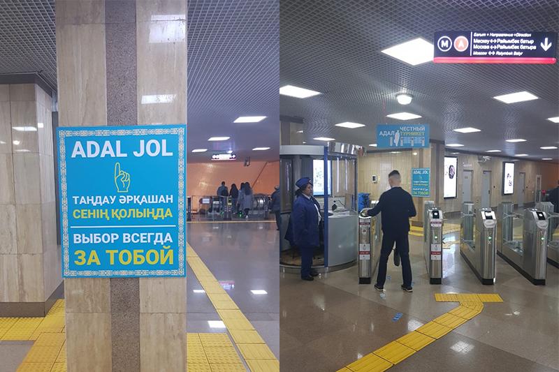 Алматы метросында билет тексермейтін турникет ашылды