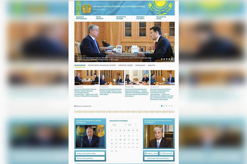 Қасым-Жомарт Тоқаевтың виртуалды қабылдауы ашылады