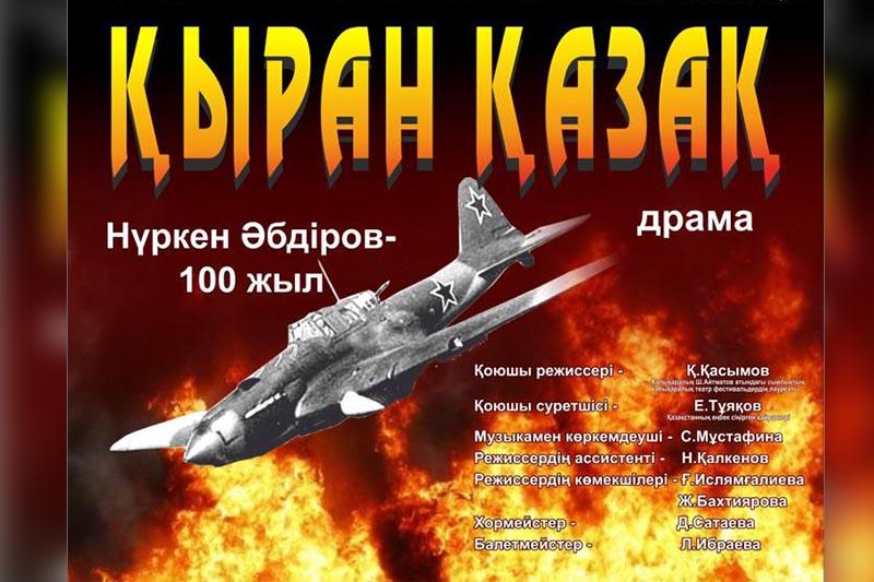 Подвиги Нуркена Абдирова покажут на сцене театра Караганды