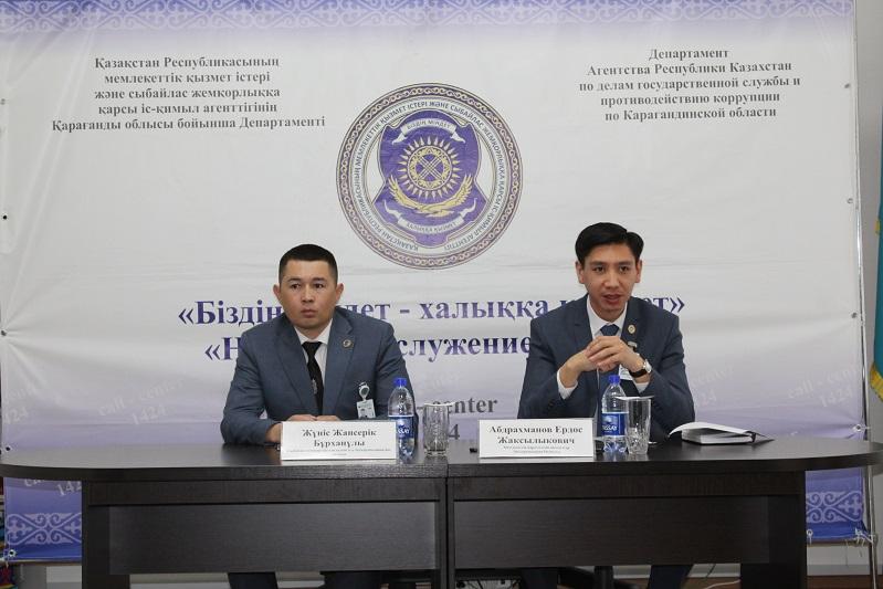 Качество госуслуг проверили в Карагандинской области