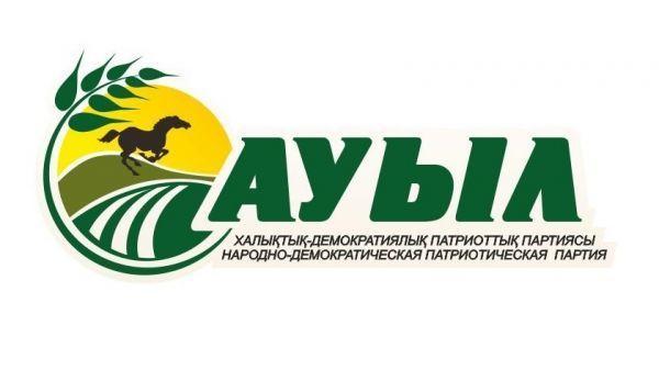 В партии «Ауыл» заявили о готовности к предвыборной агитации