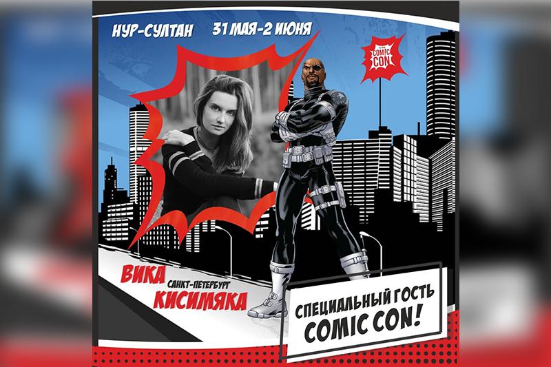 Международный фестиваль-выставка ComicCon пройдет в столице