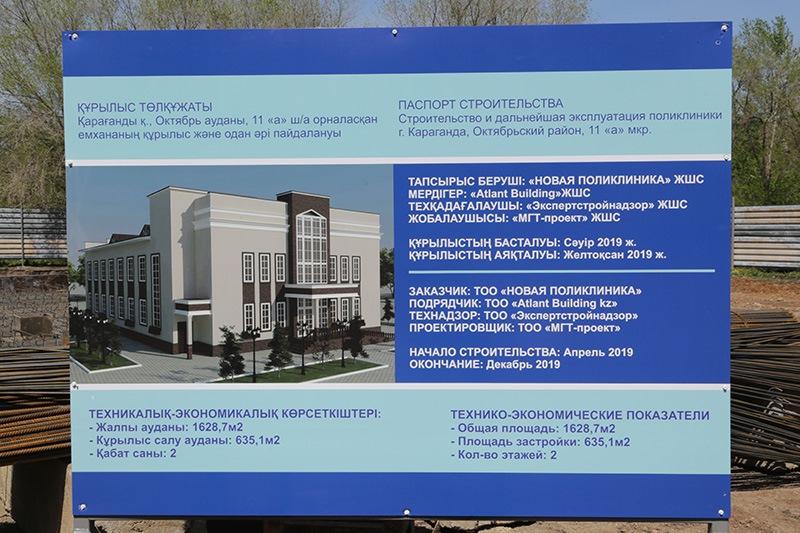 В Караганде до конца 2019 года появятся 7 новых поликлиник