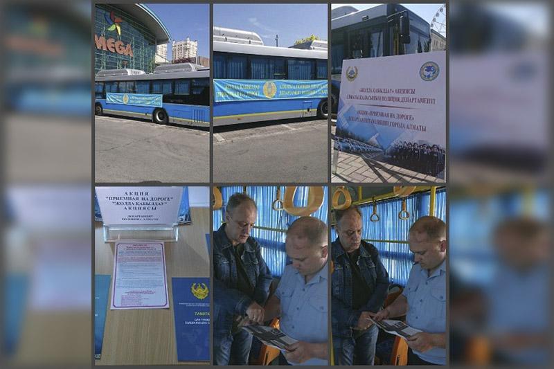 Полиция Алматы приблизилась к гражданам: стартовала акция «Приемная на дороге»