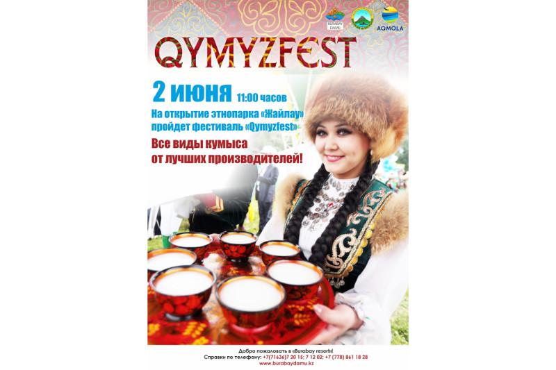 Фестиваль кумыса и байга пройдут в честь открытия этнопарка «Жайлау» в Бурабае