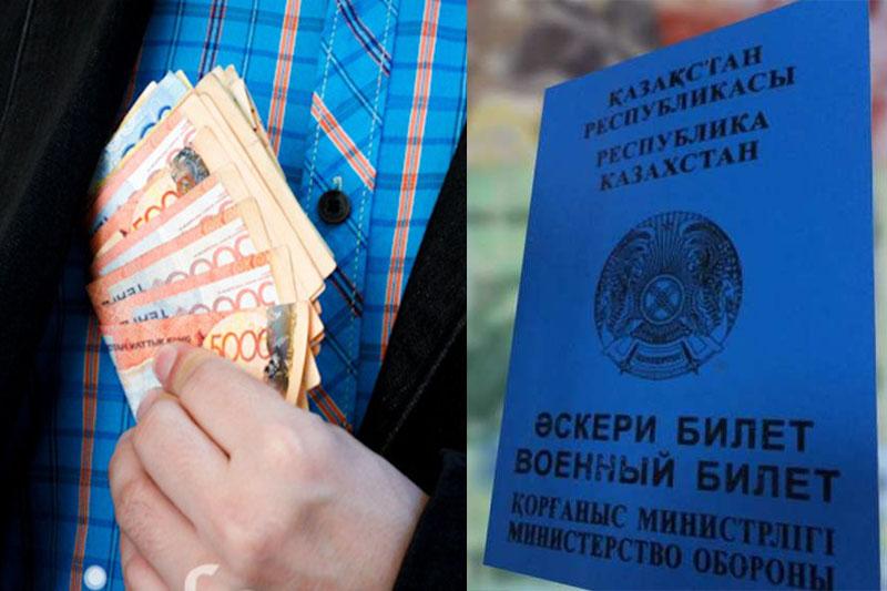 В получении взятки за выдачу военных билетов подозревается инспектор в Экибастузе