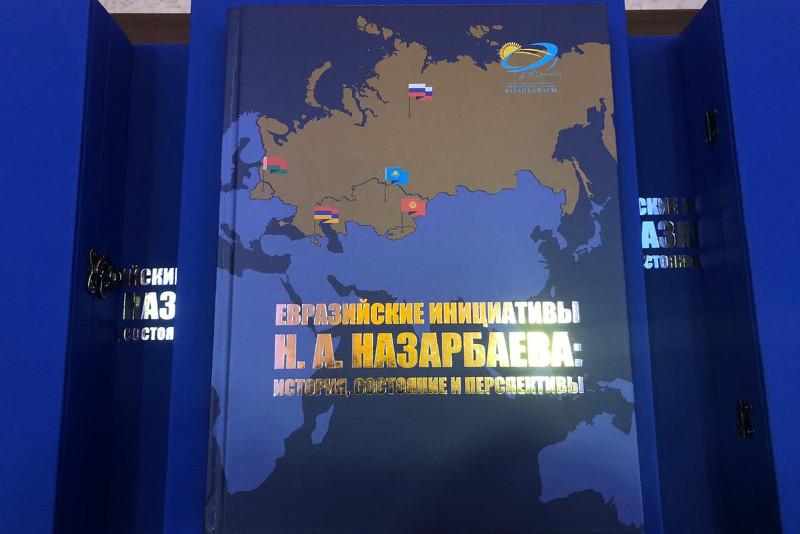 Книгу о евразийских инициативах Нурсултана Назарбаева подарили главам делегаций на заседании ВЕЭС