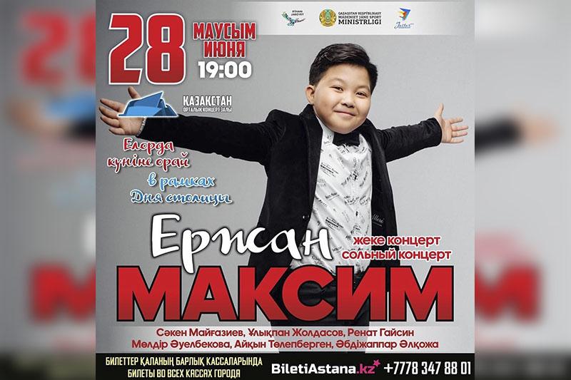 Ержан Максим тыңдармандарын елордада өтетін алғашқы жеке концертіне шақырды