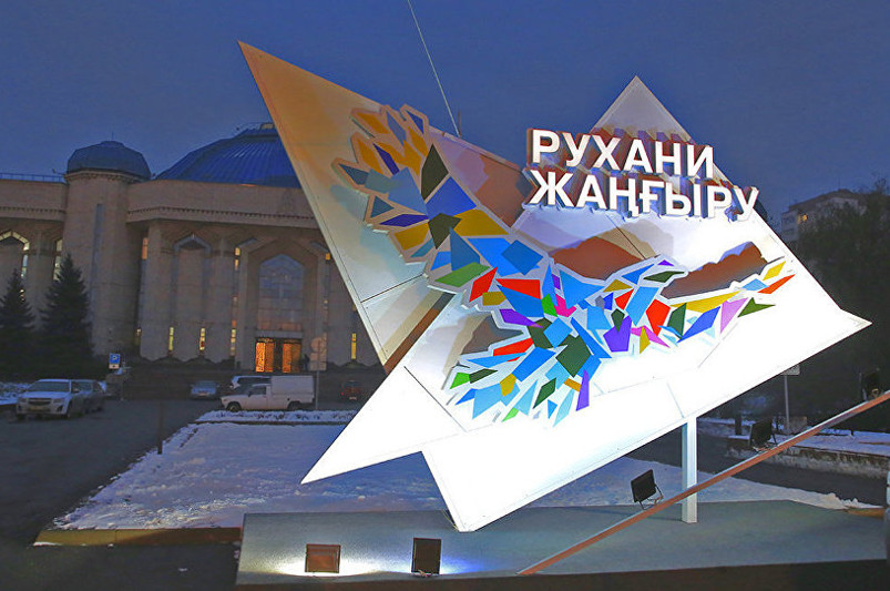Рухани жаңғыру: Павлодар облысында 40-тан аса ірі жоба іске асырылады