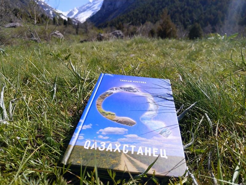 «Qазақстандық» атты кітап жарыққа шықты