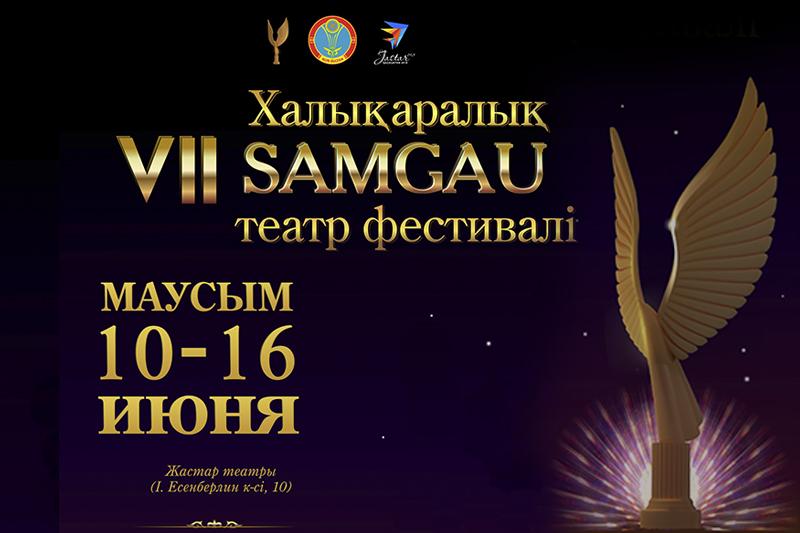 Театральная неделя «SAMGAU» пройдет в Нур-Султане