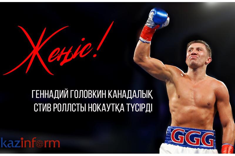 Геннадий Головкин қарсыласын нокаутпен жеңді