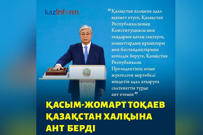 Мемлекет басшысы Қасым-Жомарт Тоқаев Қазақстан халқына ант берді