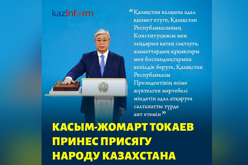 КАСЫМ-ЖОМАРТ ТОКАЕВ ПРИНЕС ПРИСЯГУ ПРЕЗИДЕНТА НАРОДУ КАЗАХСТАНА
