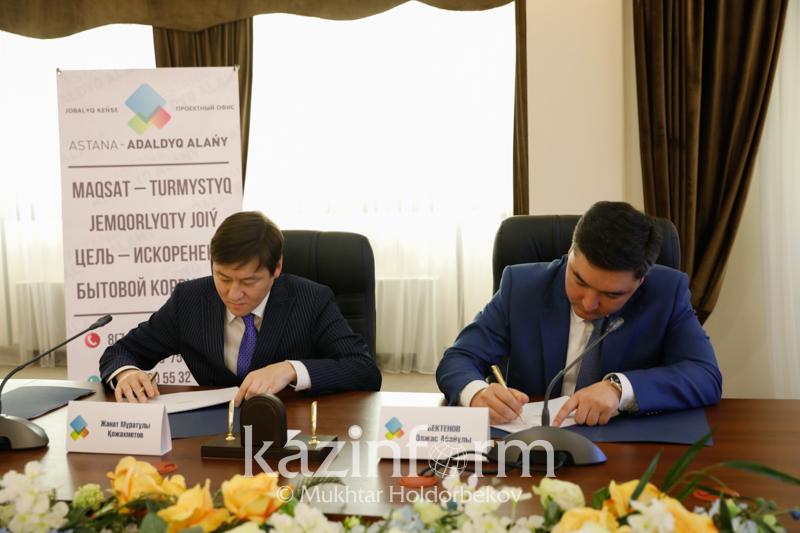 Проект по борьбе с бытовой коррупцией стартует в МИОР РК