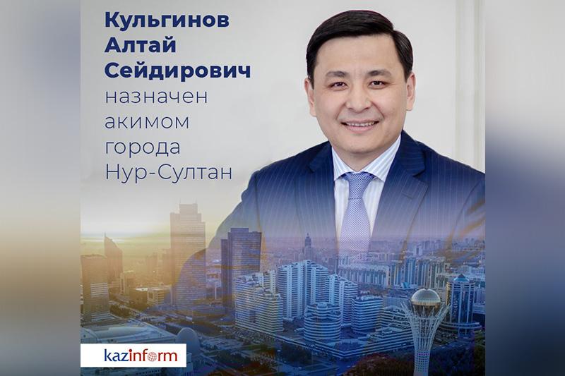 Алтай Кульгинов назначен акимом города Нур-Султана