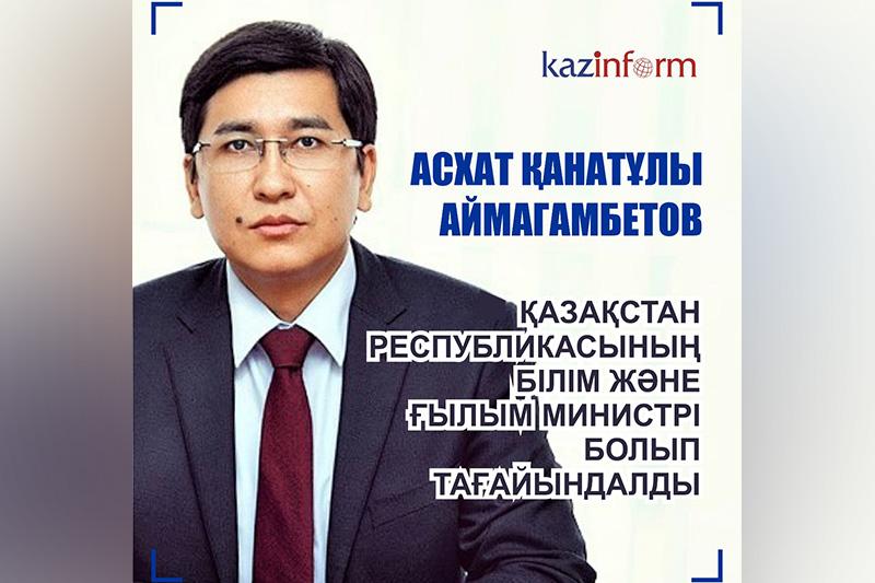 总统任命阿依玛汗别托夫为教科部部长